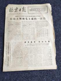 北京日报1976年3月29日(4开四版)读书务农  无尚光荣