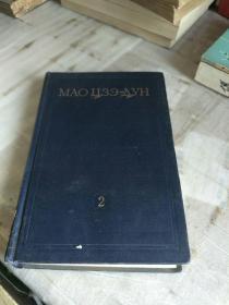 毛泽东选集(俄文版)第二卷 精装