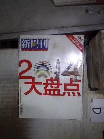 新周刊 (2014年第24期 总第433期). 。
