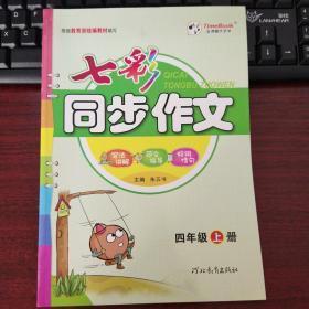 七彩同步作文(四年级上册)