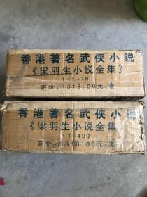 梁羽生小说全集 1—78(全78本)未翻阅过1996年一版一印,带原包装箱