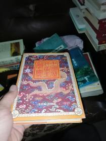 中国历代帝王辞典