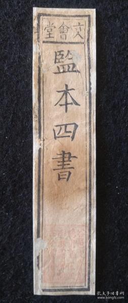 清:文会堂《鉴本四书》书签。书古籍书皮或函盒上用的。