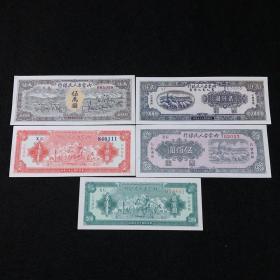 民国纸币1948内蒙古银行钱币大全套5张公私通用古币收藏特价包邮