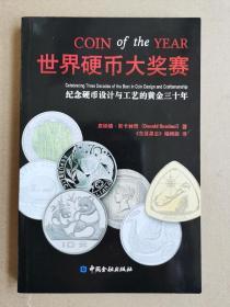 世界硬币大奖赛 纪念硬币设计与工艺的黄金三十年