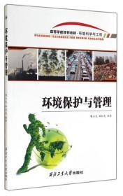 环境保护与管理