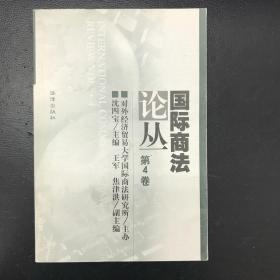 国际商法论丛.第4卷
