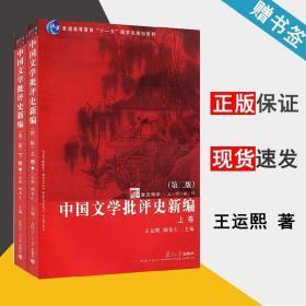 中国文学批评史新编 第二版 上下卷 全2册 王运熙 文艺学 文史哲政 复旦大学出版社 9787309056440 书籍^