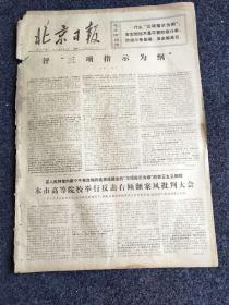 """北京日报1976年3月1日(4开四版)评""""三项指示为纲"""""""