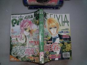 公主志 飞霞2009.08上半月刊