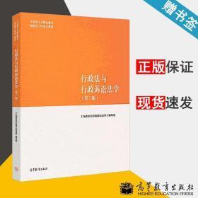 行政法与行政诉讼法学(第二版)