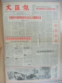 早期原版含五个创刋号报纸合订本:文汇报(1992年1月、2月,两个月全)馆藏品佳。有旅行家创刋号有代发刋词、企业文化创刋号有敬告读者、养生创刋号有致读者、京华放眼创刋号有编者寄语、读者的话创刊号有创刋词欢迎与祝贺、上海28名学朮权威当选学部委员、上海十佳交警十佳交通岗命名表彰大会及名单等内容。可做生日报源