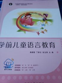 学前儿童语言教育
