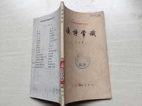 读诗常识 上海古籍出版社