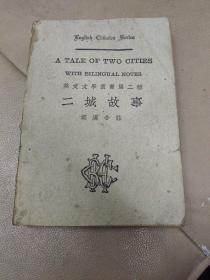 英文文学丛书第二种:《二城故事》(英汉合注)书脊及边角有损,见图