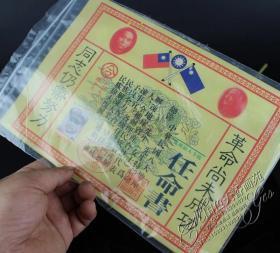 新品影视道具民国古董古玩资料礼品证书 委托书申报书 民国四书