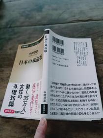 【日文原版】日本の风俗嬢(中村淳彦著 48开本新潮社)