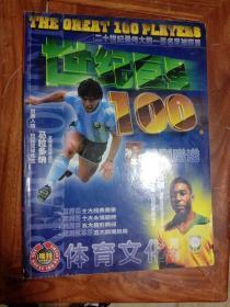 世纪巨星100:二十世纪最伟大的一百名足球巨星