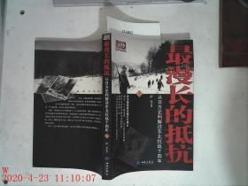 最漫长的抵抗 从日方史料解读东北抗战战十四年 上