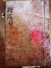 《释道符》佛教手抄本道教手抄本符咒秘旨堪舆风水地理手抄本科仪唱本工尺谱。