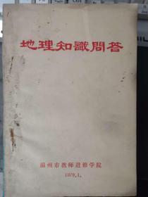 《地理知识问答》地球的内部结构是什么样的、说说首都北京的地理位置及其重要性、为什么说台湾自古以来就是我国的领土?......