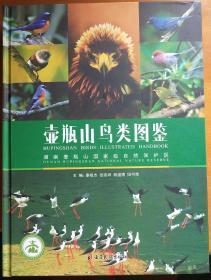 壶瓶山鸟类图鉴