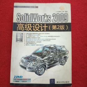 SolidWorks 2009高级设计(第 2版)