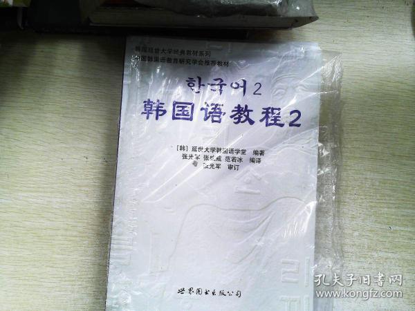 韩国语教程2