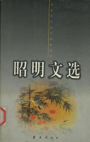 昭明文�x 5 �^藏