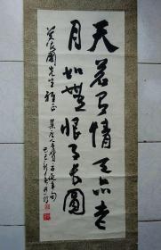 名家字画作品--贵州--龙开朗(书法)【保真】{可议价书画}.