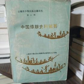 中国傣族史料辑要