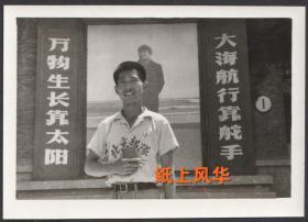 特色文革老照片,林彪语录【大海航行靠舵手,万物生长靠太阳】,北京部队手拿语录的战士