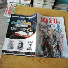奇幻2010.12