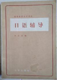 (高等教育自学考试)日语辅导