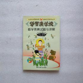 华罗庚学校数学竞赛试题与详解-小学三四年级(第一分册)
