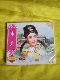 VCD黄梅戏三片装,马兰表演专集