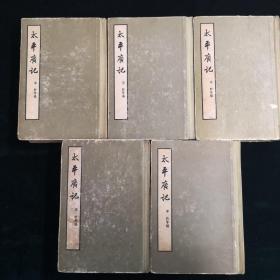 太平广记全五册