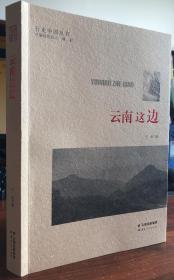 中国行走丛书:云南这边