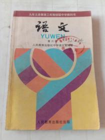 语文——九年义务教育三年制初级中学教科书