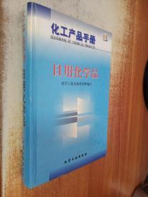 化工产品手册—日用化学品