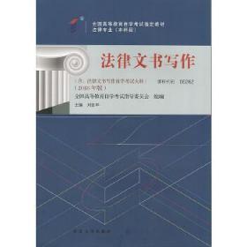 自考教材 法律文书写作(2018年版)