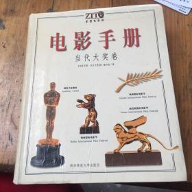 电影手册:当代大奖卷