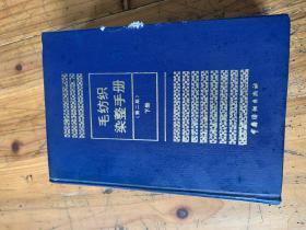 4925:毛纺织染整手册  第二版 下册