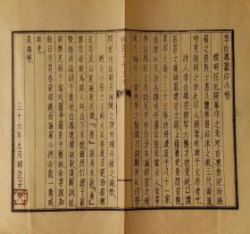 柳亚子撰写《李白凤鬻印小启》钤印本