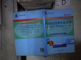 国际货运代理专业英语:配套练习、预测试卷及历年真题 最新版