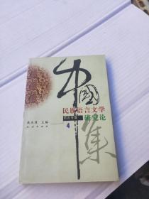 中国民族语言文学研究论集.4.语言专集