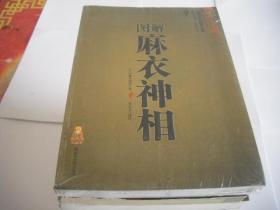 图解麻衣神相(中国古代相学名著·文白对照-足本全译)
