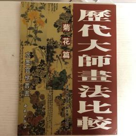 历代大师画法比较——菊花篇