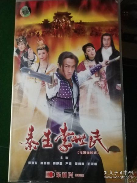 秦王李世民何润东版48碟集