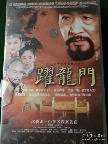 跃龙门李保田版30碟集